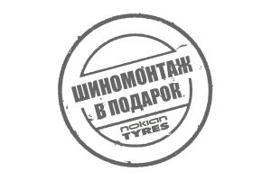 Шиномонтаж в подарок от Nokian Tyres