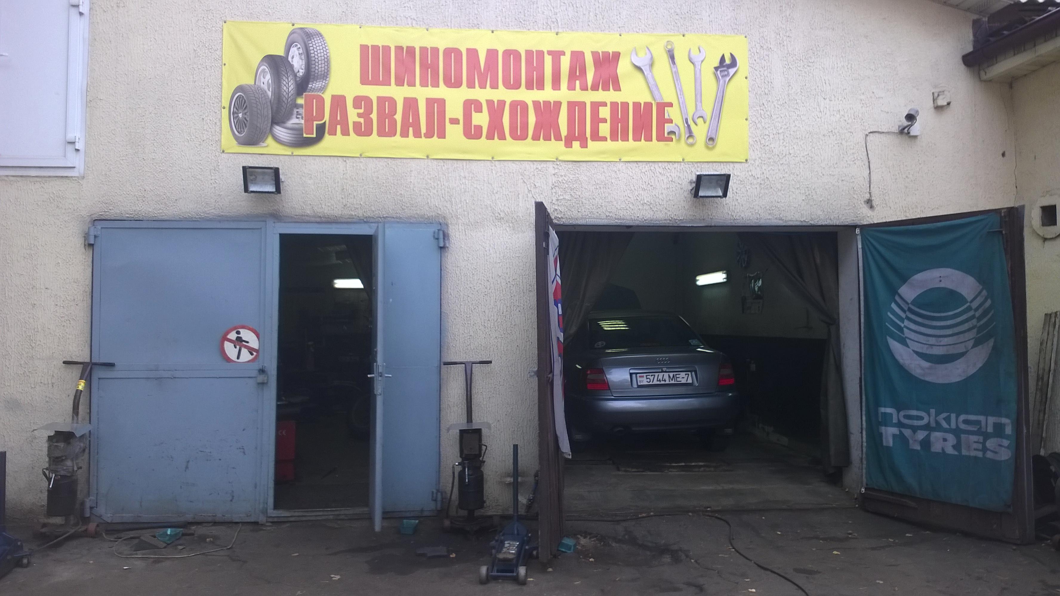 Наш адрес: г. Минск, ул. Волгоградская,3а